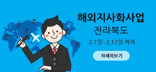 해외지사화사업